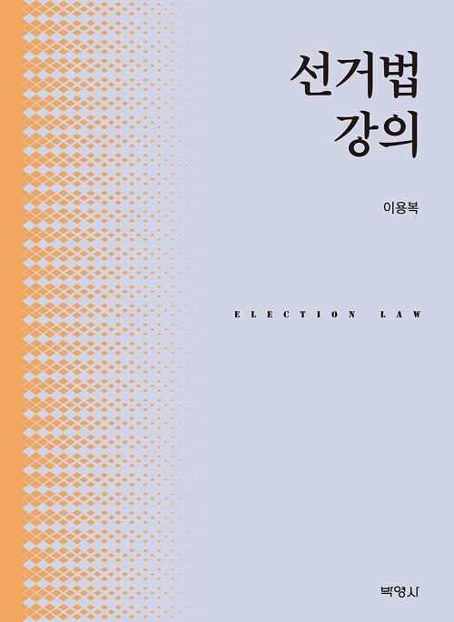 선거법강의