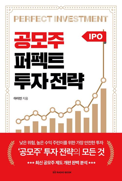 공모주 퍼펙트 투자전략