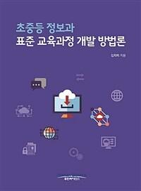 초중등 정보과 표준 교육과정 개발 방법론