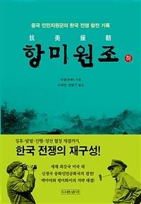 항미원조 : 중국 인민지원군의 한국 전쟁 참전 기록
