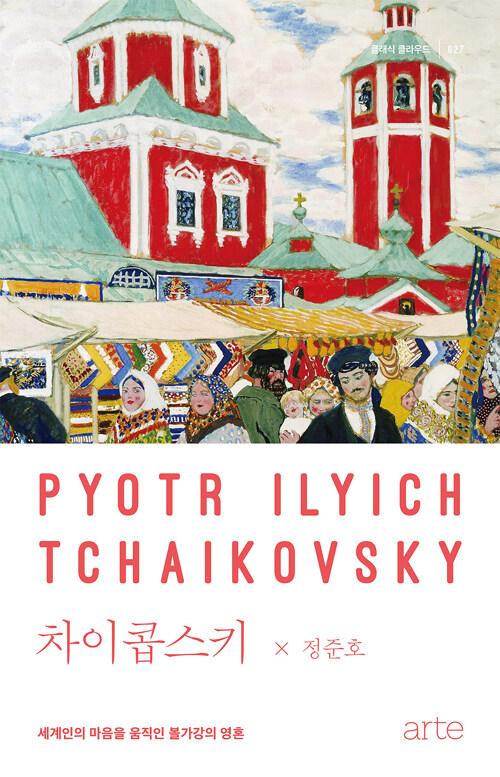 차이콥스키 : 세계인의 마음을 움직인 볼가강의 영혼