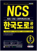 2021 최신판 한국도로공사 NCS + 전공 + 실전모의고사 3회