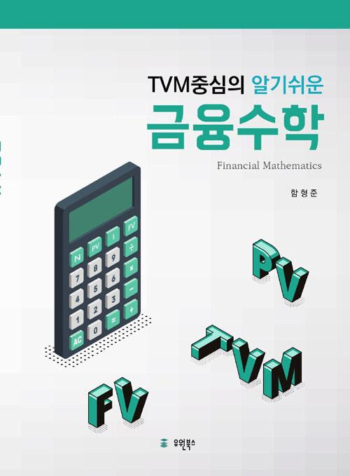 (TVM중심의 알기쉬운) 금융수학