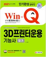2021 Win-Q(윙크) 3D프린터운용기능사 필기 단기완성