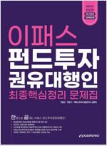 2021 펀드투자권유대행인 최종핵심정리 문제집