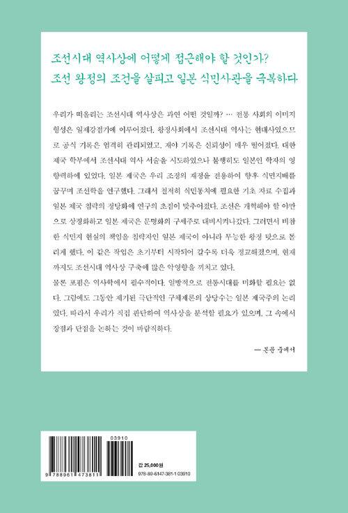 왕정의 조건 : 담론으로 읽는 조선시대사