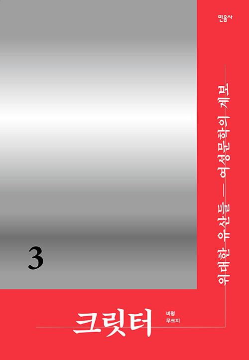 크릿터 3호