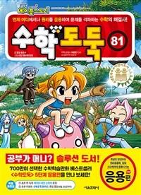 코믹 메이플 스토리 수학도둑 81
