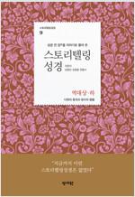 스토리텔링 성경 : 역대 상.하