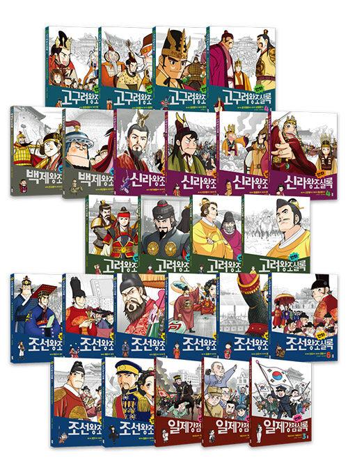 만화 실록 세트 - 전25권