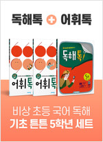 [세트] 비상 초등 국어 독해 기초 튼튼 5학년 세트 - 전3권
