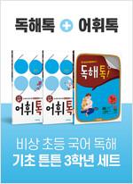 [세트] 비상 초등 국어 독해 기초 튼튼 3학년 세트 - 전3권