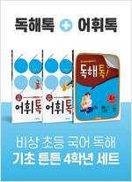 [세트] 비상 초등 국어 독해 기초 튼튼 4학년 세트 - 전3권