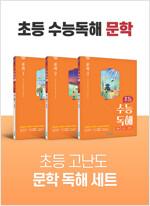 [세트] 초등 고난도 문학 독해 세트 - 전3권 (2021년)