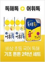 [세트] 비상 초등 국어 독해 기초 튼튼 2학년 세트 - 전3권