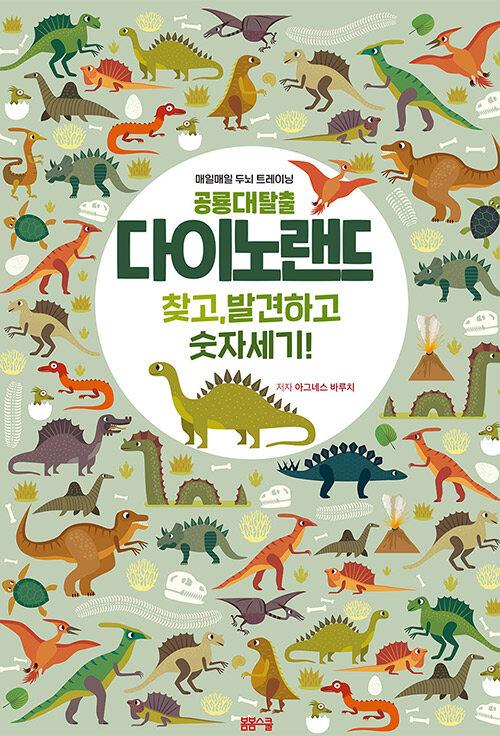 공룡 대탈출 다이노랜드