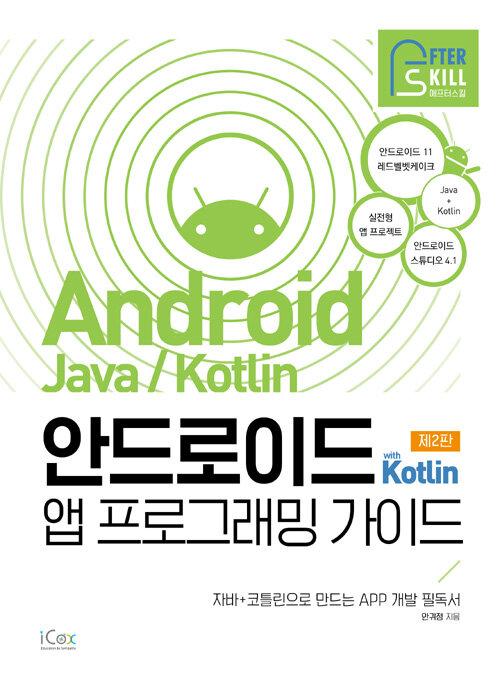 안드로이드 with Kotlin 앱 프로그래밍 가이드 : 자바+코틀린으로 만드는 APP 개발 필독서 / 제2판