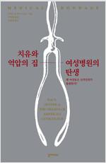 치유와 억압의 집, 여성병원의 탄생