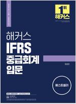 2022 해커스 IFRS 중급회계 입문