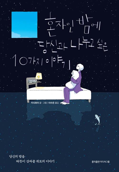혼자인 밤에 당신과 나누고 싶은 10가지 이야기