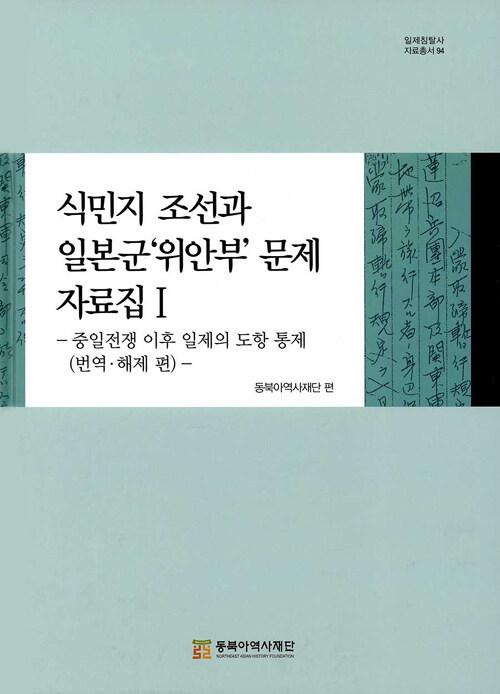 식민지 조선과 일본군'위안부' 문제 자료집. 1.[1], 번역·해제 편 : 중일전쟁 이후 일제의 도항 통제