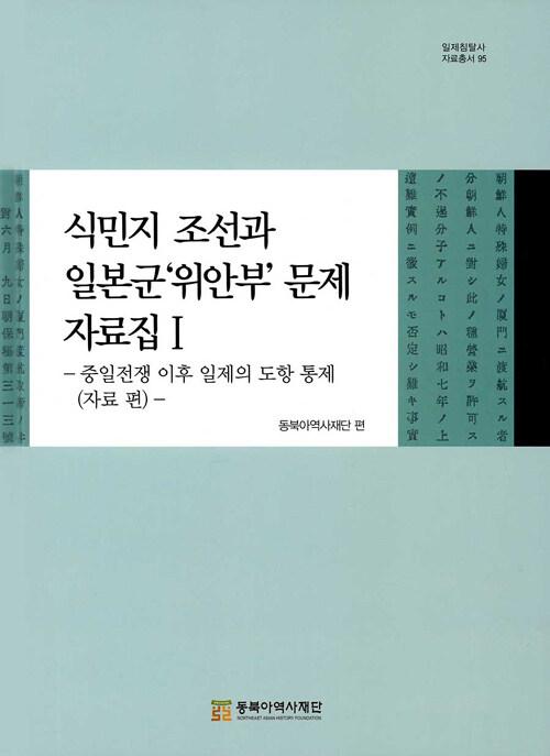 식민지 조선과 일본군'위안부' 문제 자료집. 1.[2], 자료 편 : 중일전쟁 이후 일제의 도항 통제