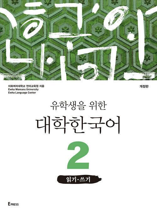 유학생을 위한 대학한국어 2 : 읽기.쓰기