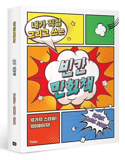 빈칸 만화책 3권 세트