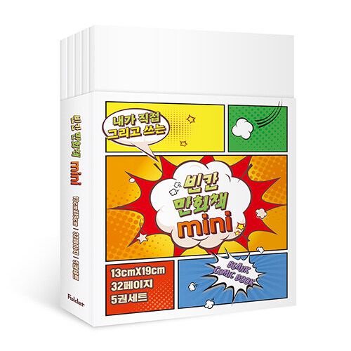 빈칸 만화책 미니 5권 세트