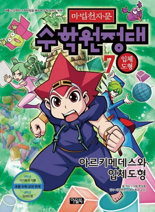 마법천자문 수학원정대 7