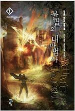 불멸의 대마법사 1