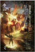 불멸의 대마법사 9 (완)