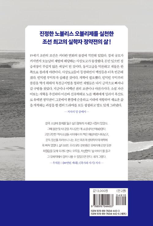 자산어보 : 오세영 역사소설