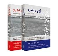 [세트] 자산어보 1~2 - 전2권