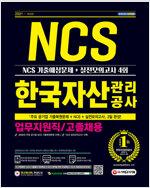 2021 최신판 한국자산관리공사 업무지원직 / 고졸채용 NCS 기출예상문제 + 실전모의고사 4회
