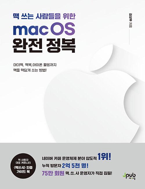 맥 쓰는 사람들을 위한 macOS 완전 정복