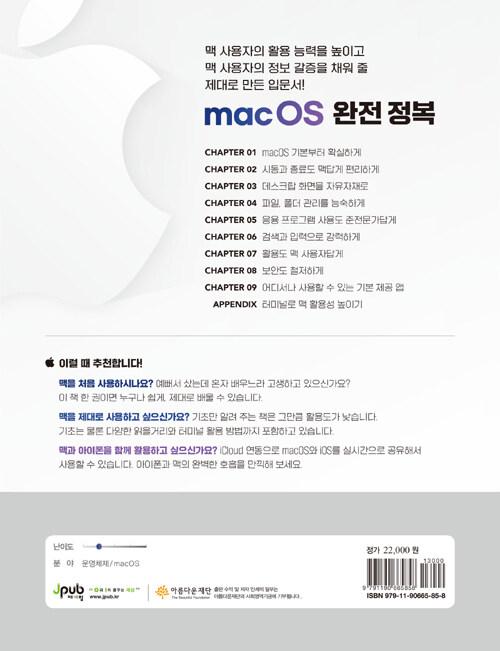 (맥 쓰는 사람들을 위한) macOS 완전 정복 : 아이맥, 맥북, 아이폰 활용까지 맥을 맥답게 쓰는 방법!