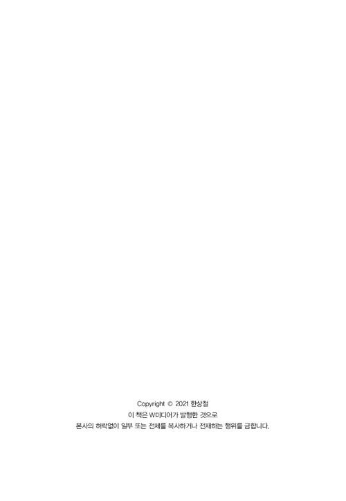우리들 각자의 영화관 / 개정판