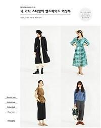 네 가지 스타일의 핸드메이드 여성복