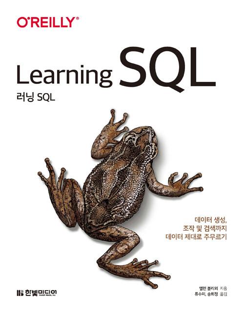러닝 SQL : 데이터 생성, 검색, 조작까지 데이터 제대로 주무르기