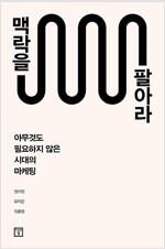 [발췌낭독본] 맥락을 팔아라