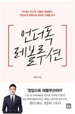 [발췌낭독본] 언더독 레볼루션
