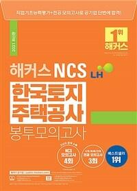 2021 해커스 NCS LH 한국토지주택공사 봉투모의고사