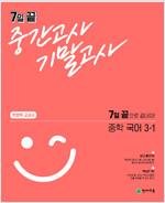 7일 끝 중간고사 기말고사 중학 국어(박영목) 3-1 (2021년)