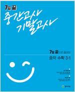 7일 끝 중간고사 기말고사 중학 수학 3-1 (2021년)