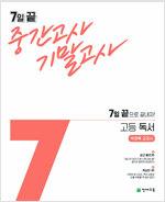 7일 끝 중간고사 기말고사 고등 독서 (박영목) (2021년)