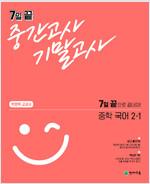 7일 끝 중간고사 기말고사 중학 국어(박영목) 2-1 (2021년)