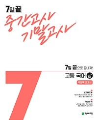 7일 끝 중간고사 기말고사 고등 국어 (상) (박영목) (2021년)
