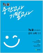 7일 끝 중간고사 기말고사 중학 수학 1-1 (2021년)