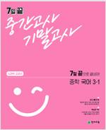 7일 끝 중간고사 기말고사 중학 국어(노미숙) 3-1 (2021년)